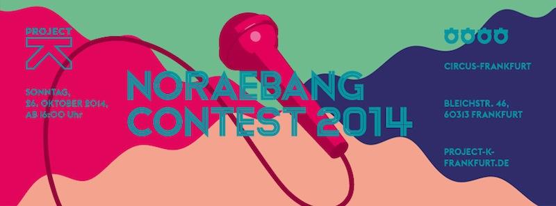 Korean-Film-Festival-Frankfurt-2014-noraebang-contest