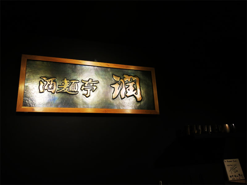 Frankfurt-Tipp-Ramen-Jun-Japanese-Food-2
